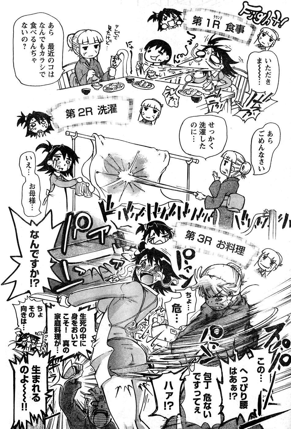 Young Champion Retsu Vol.10 107