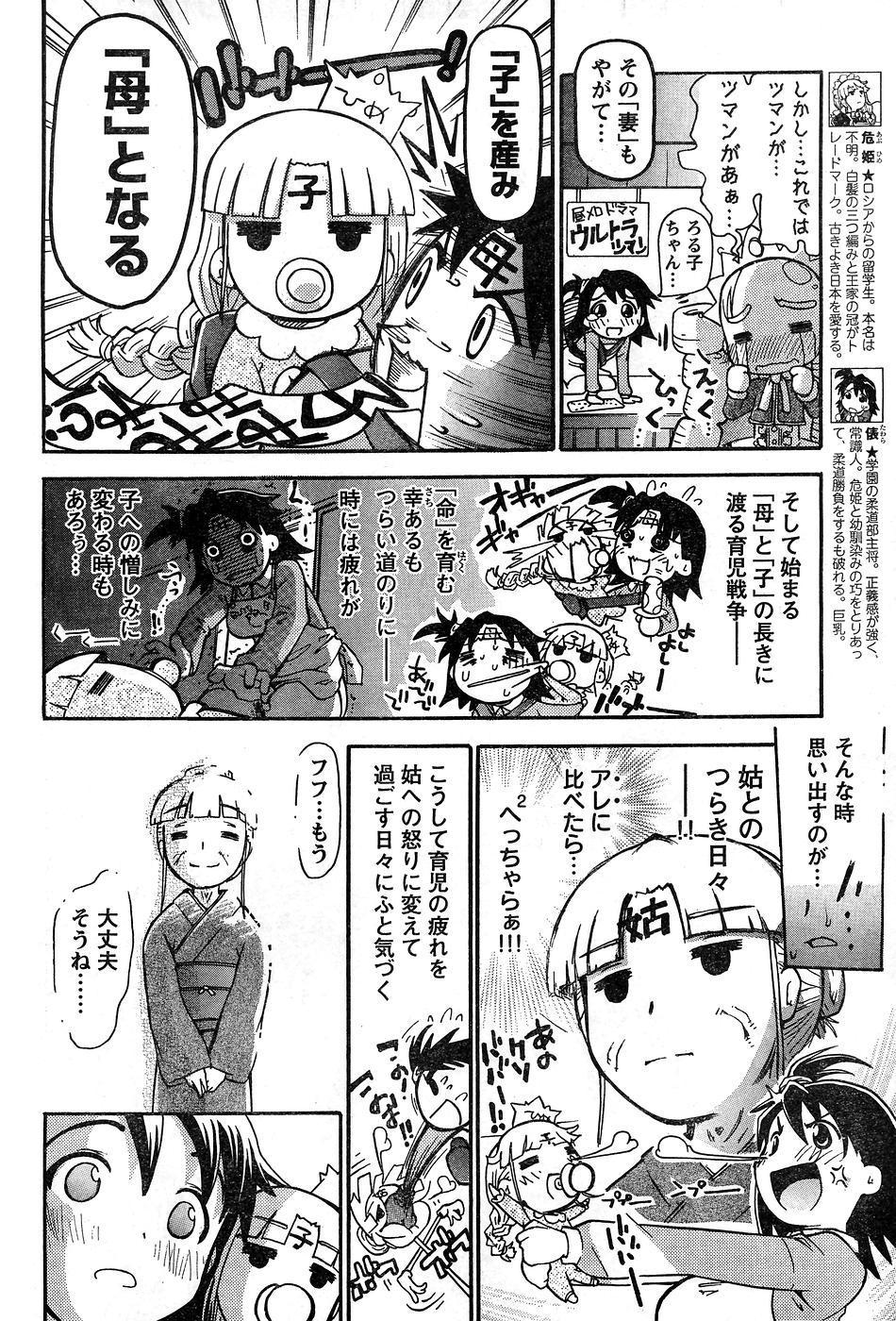 Young Champion Retsu Vol.10 109