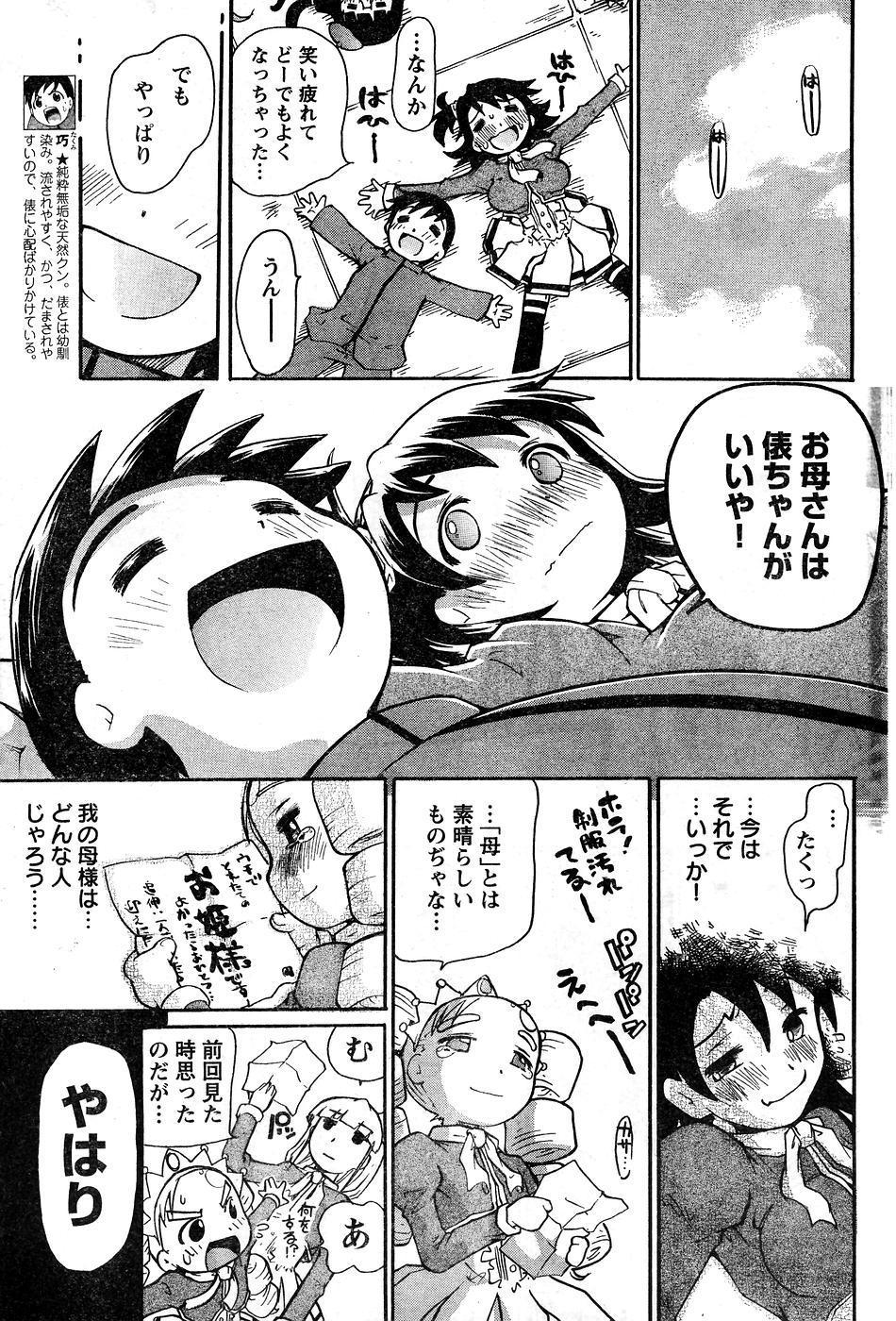 Young Champion Retsu Vol.10 116