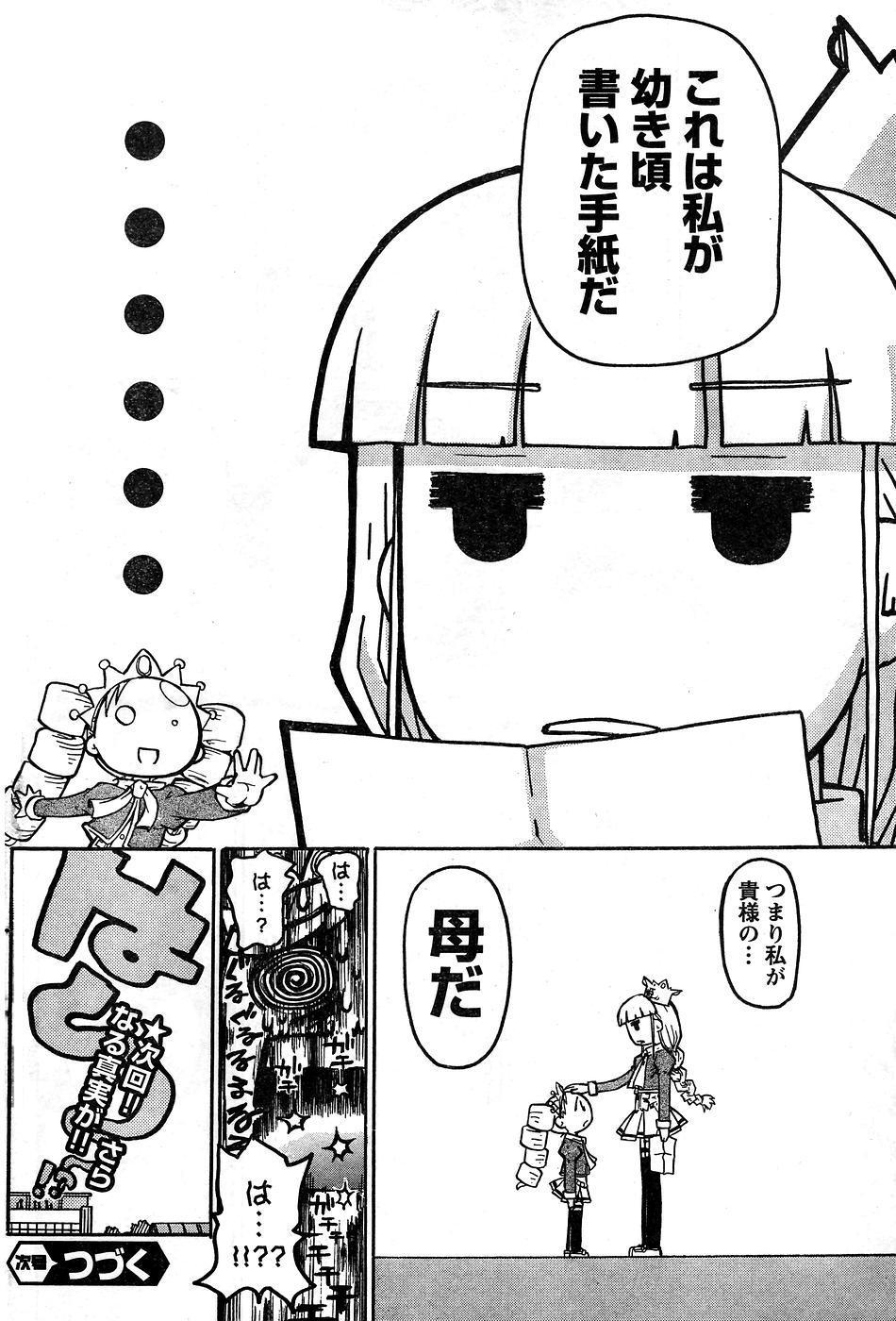 Young Champion Retsu Vol.10 117