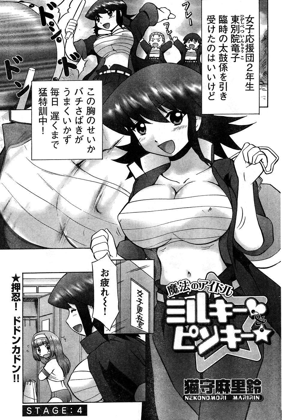 Young Champion Retsu Vol.10 122