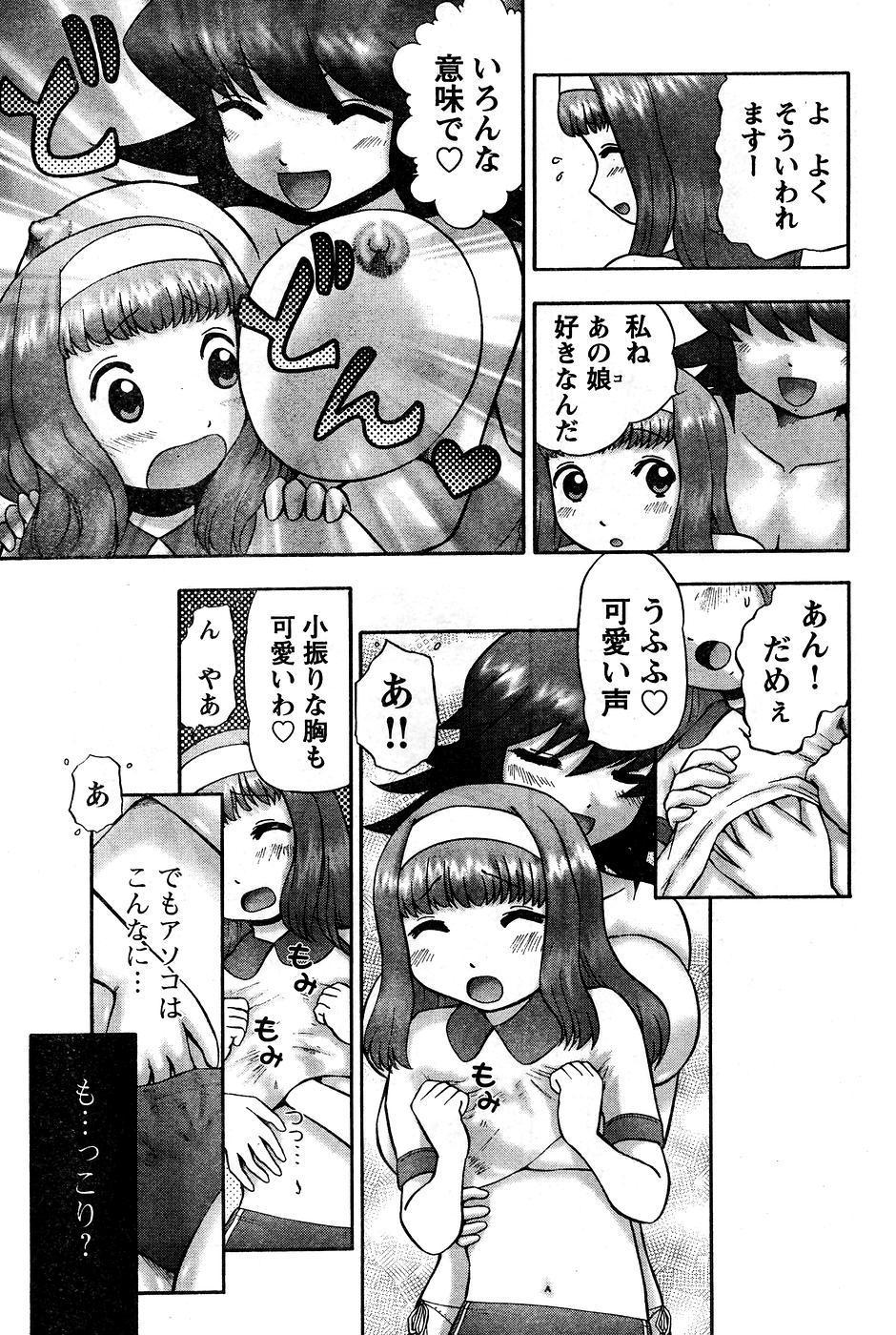 Young Champion Retsu Vol.10 124