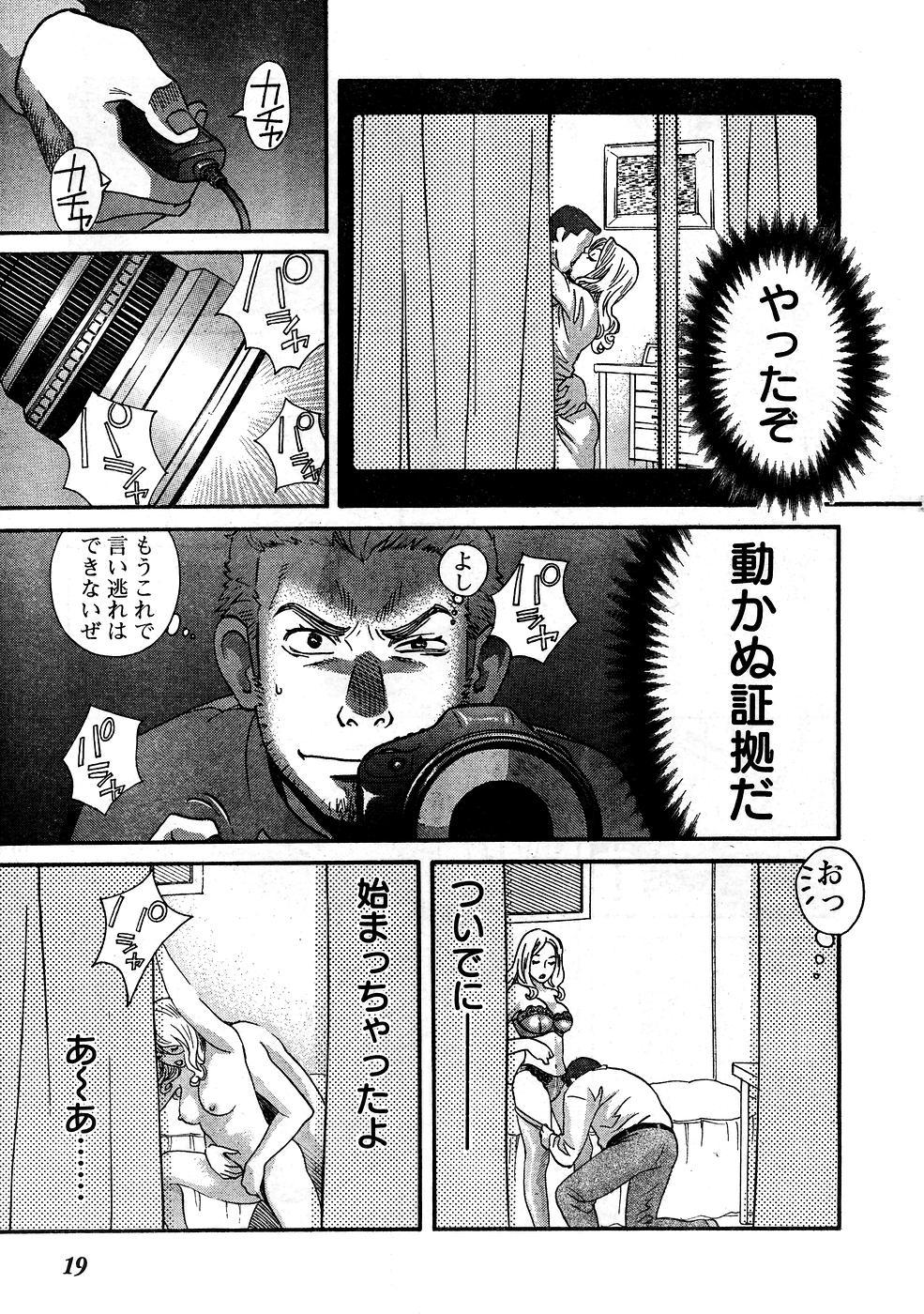 Young Champion Retsu Vol.10 13
