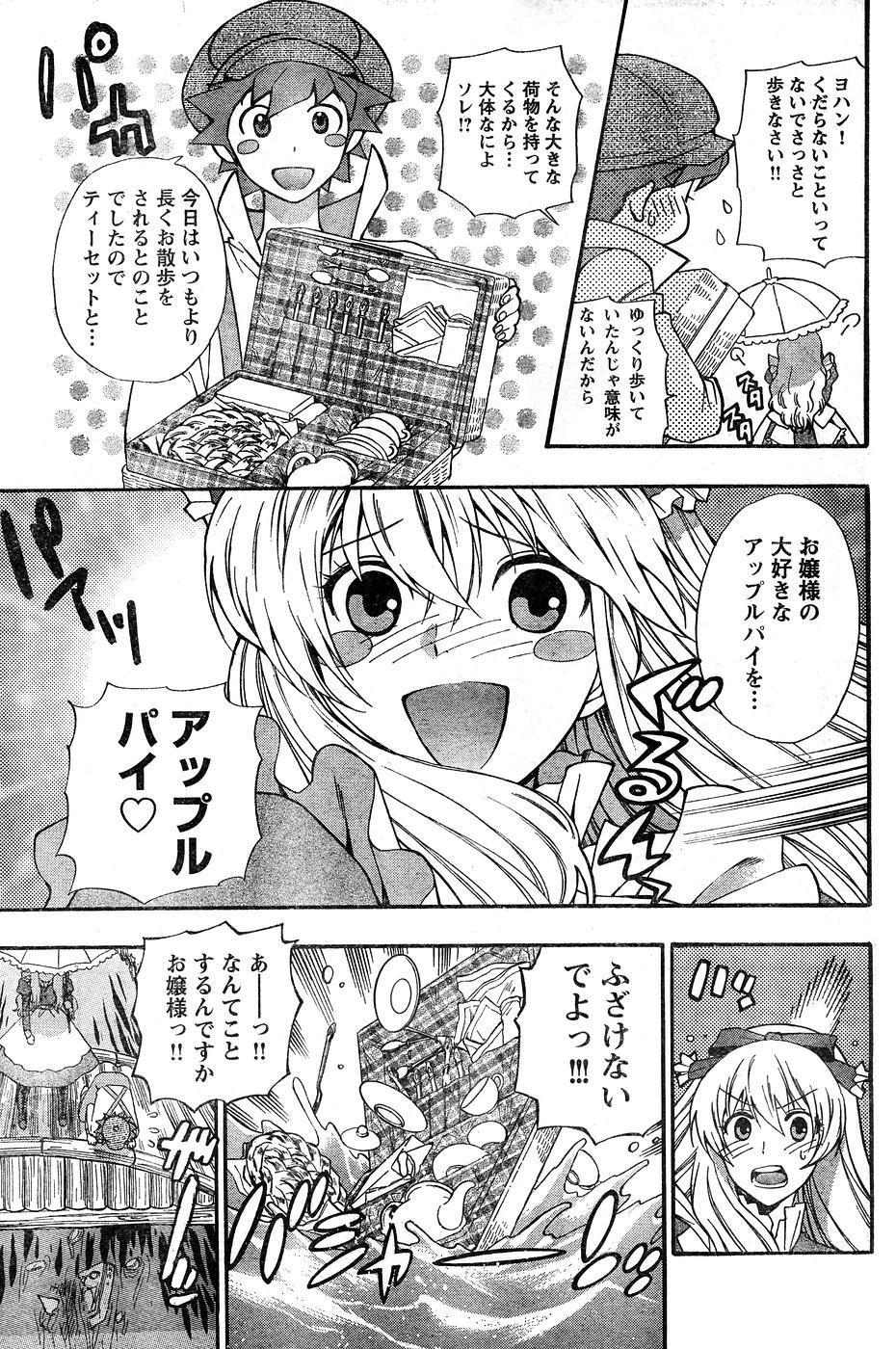Young Champion Retsu Vol.10 148