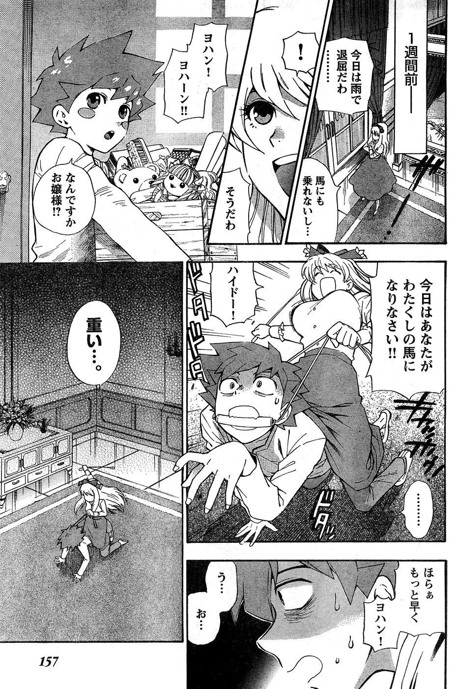 Young Champion Retsu Vol.10 150
