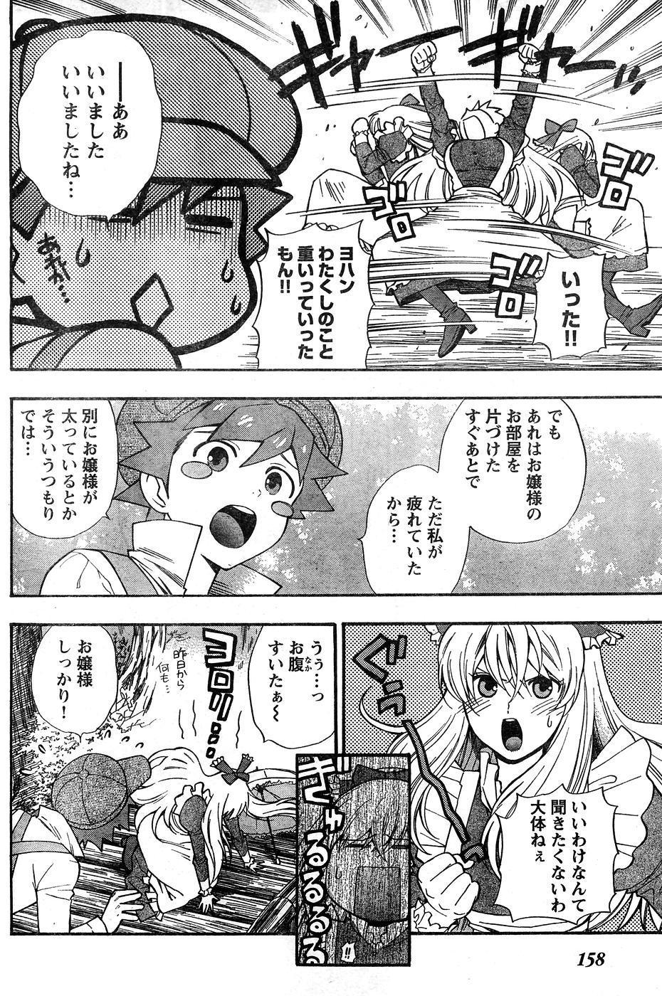 Young Champion Retsu Vol.10 151