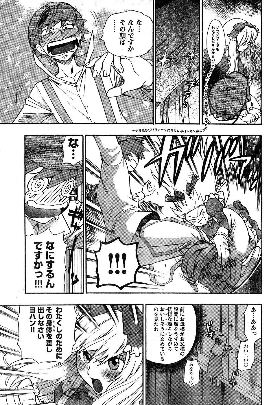 Young Champion Retsu Vol.10 152