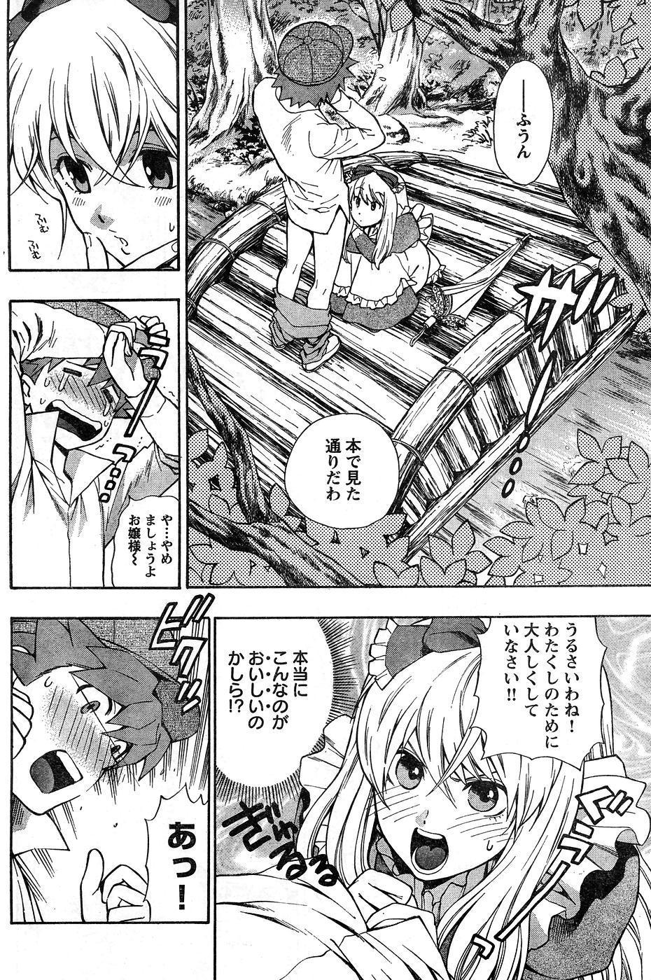 Young Champion Retsu Vol.10 153