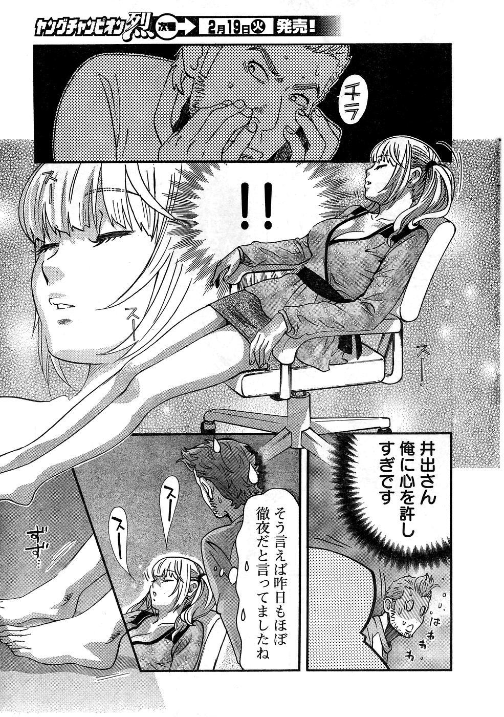 Young Champion Retsu Vol.10 15