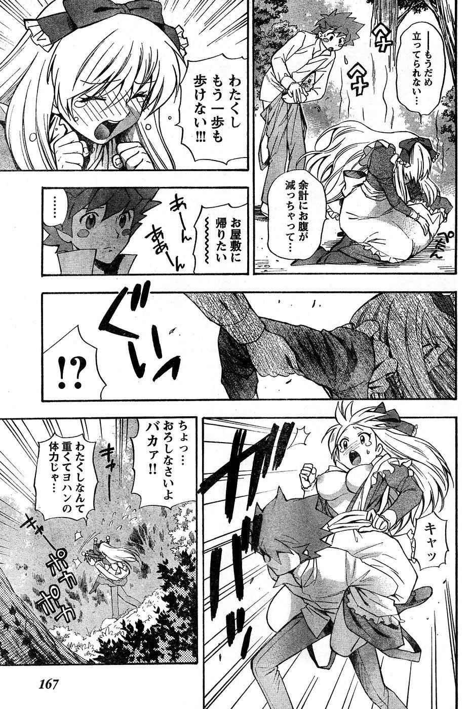Young Champion Retsu Vol.10 160