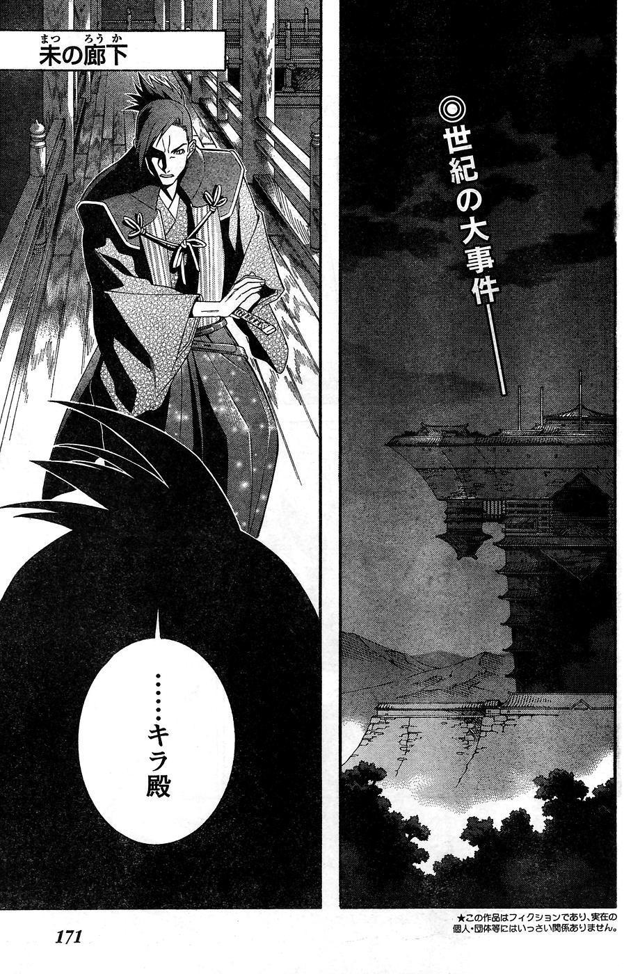 Young Champion Retsu Vol.10 164