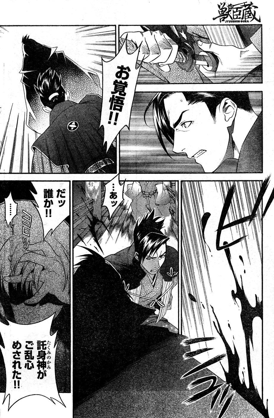 Young Champion Retsu Vol.10 165
