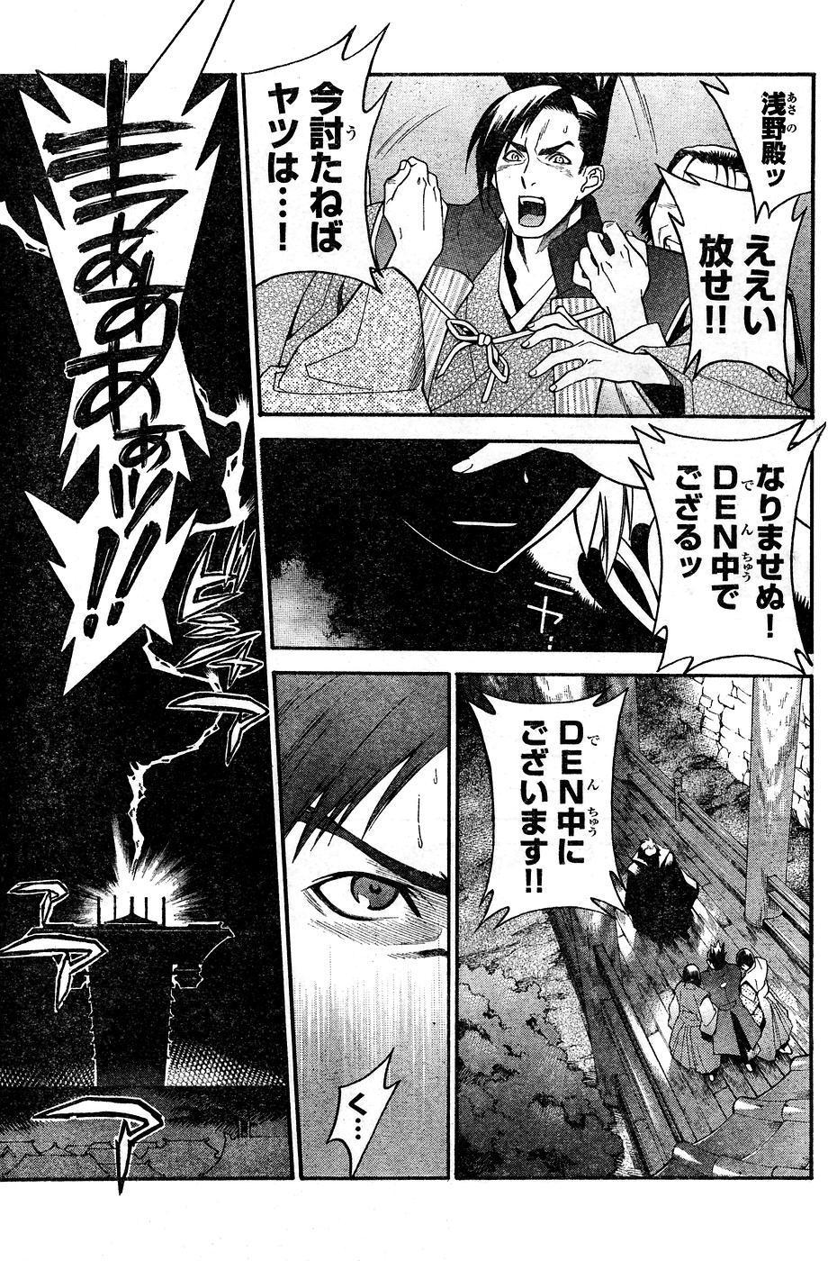 Young Champion Retsu Vol.10 166