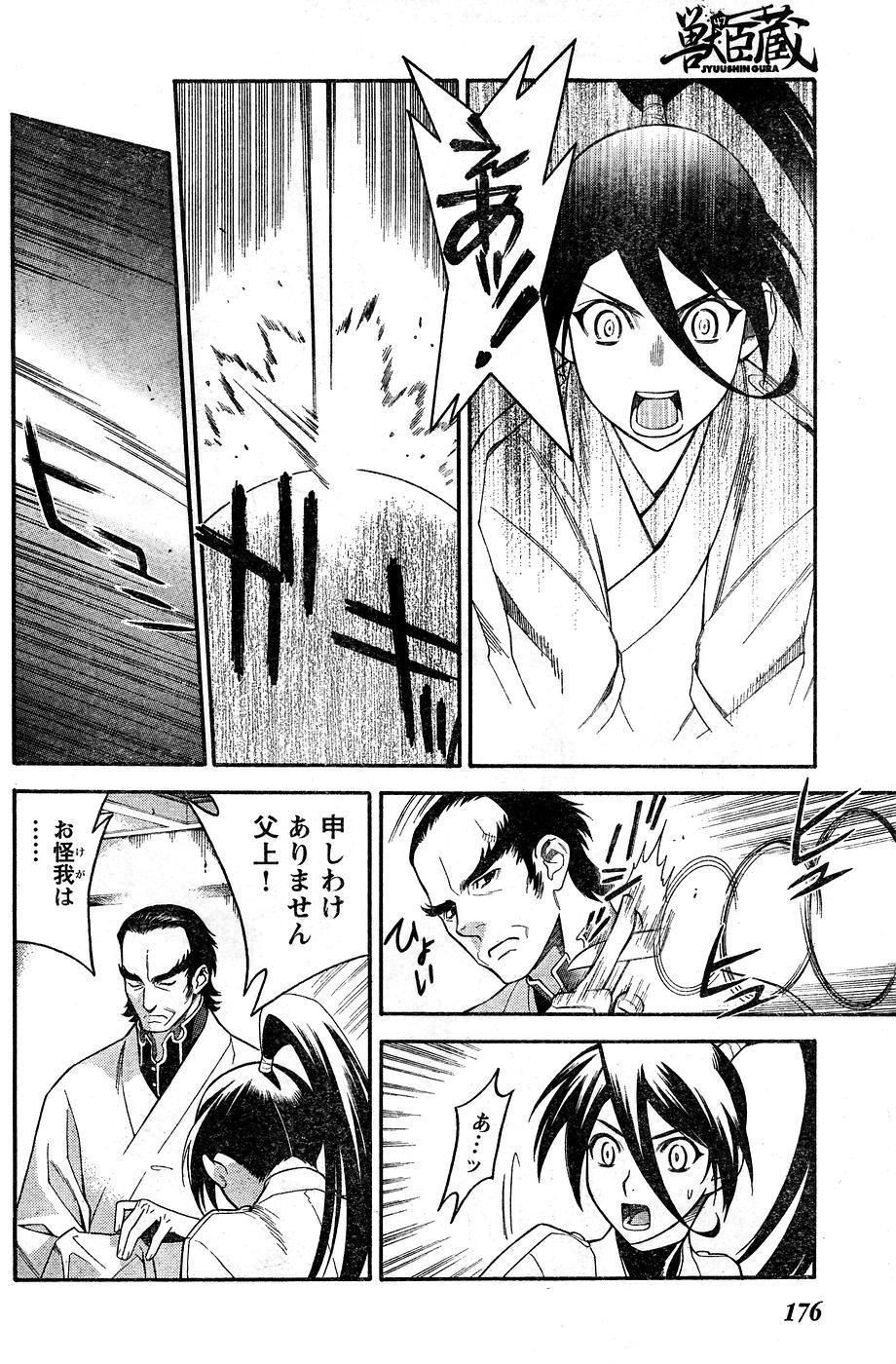 Young Champion Retsu Vol.10 169