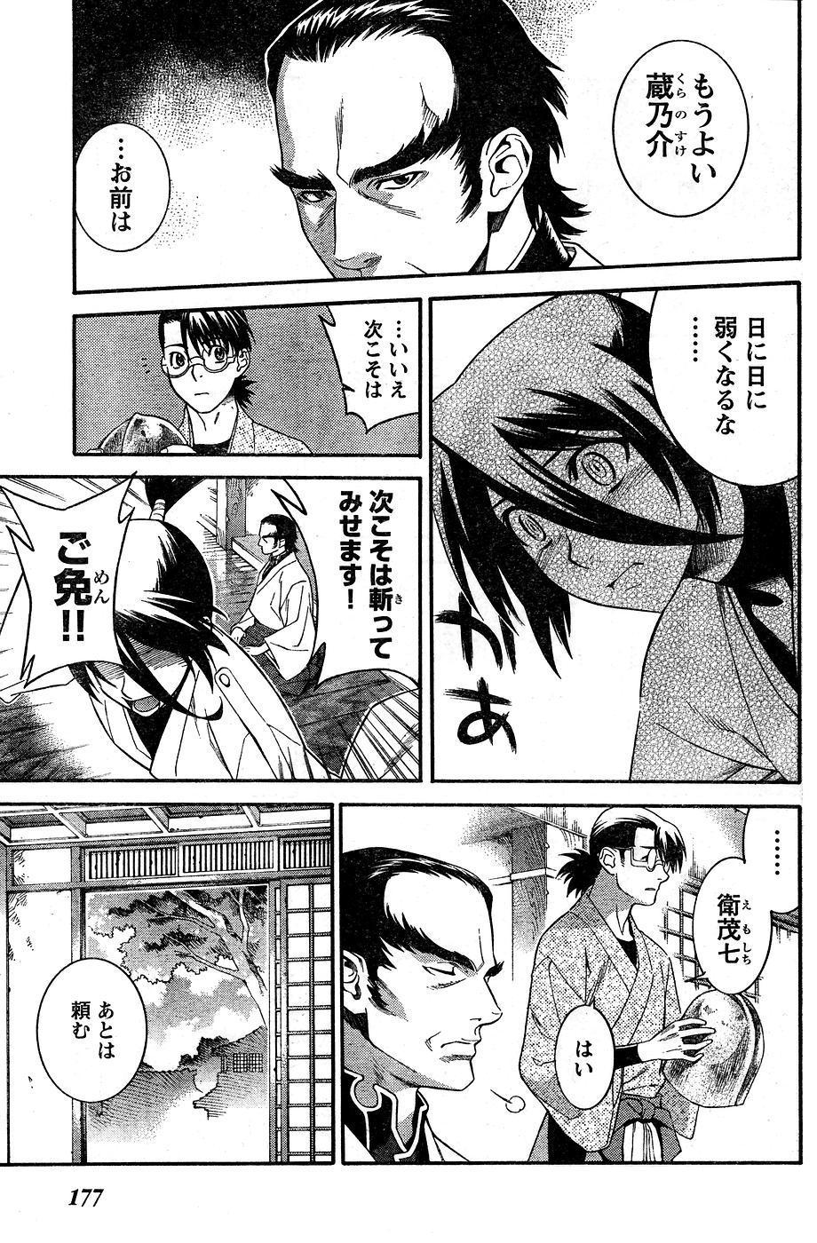 Young Champion Retsu Vol.10 170