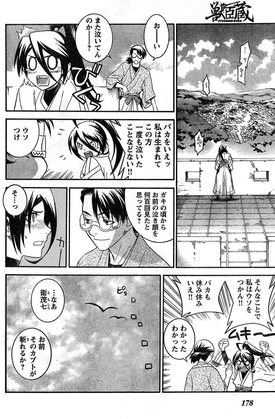 Young Champion Retsu Vol.10 171