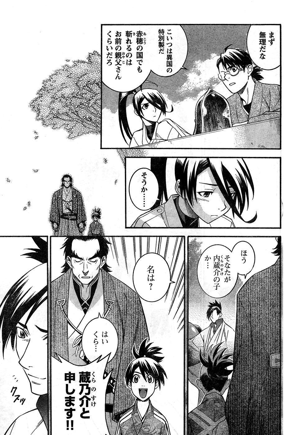 Young Champion Retsu Vol.10 172