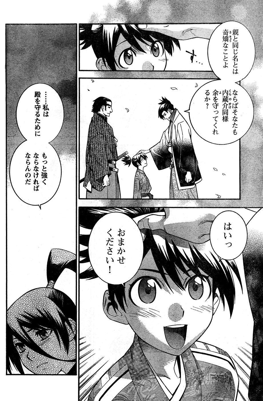 Young Champion Retsu Vol.10 173