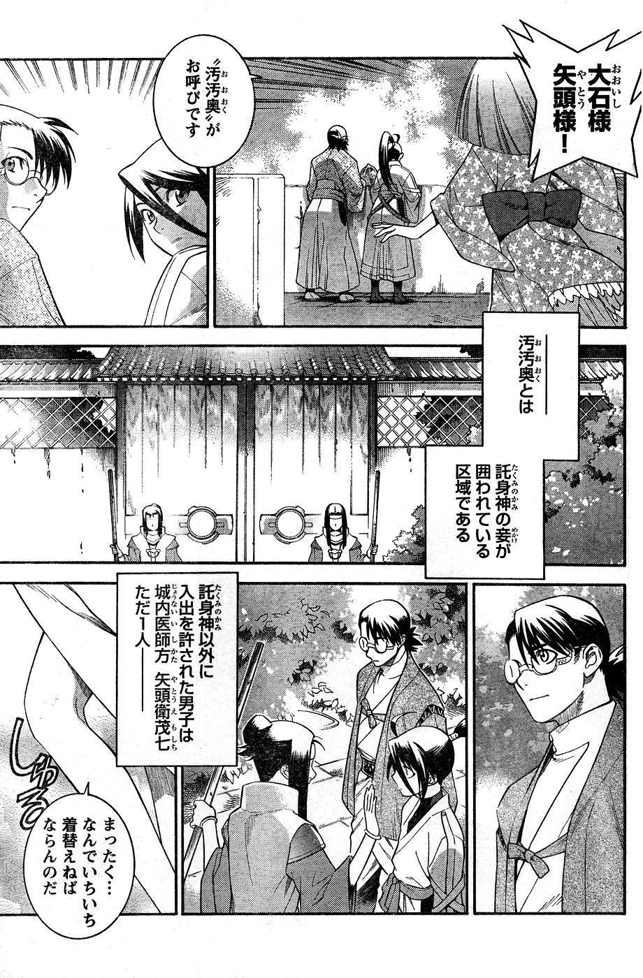 Young Champion Retsu Vol.10 174
