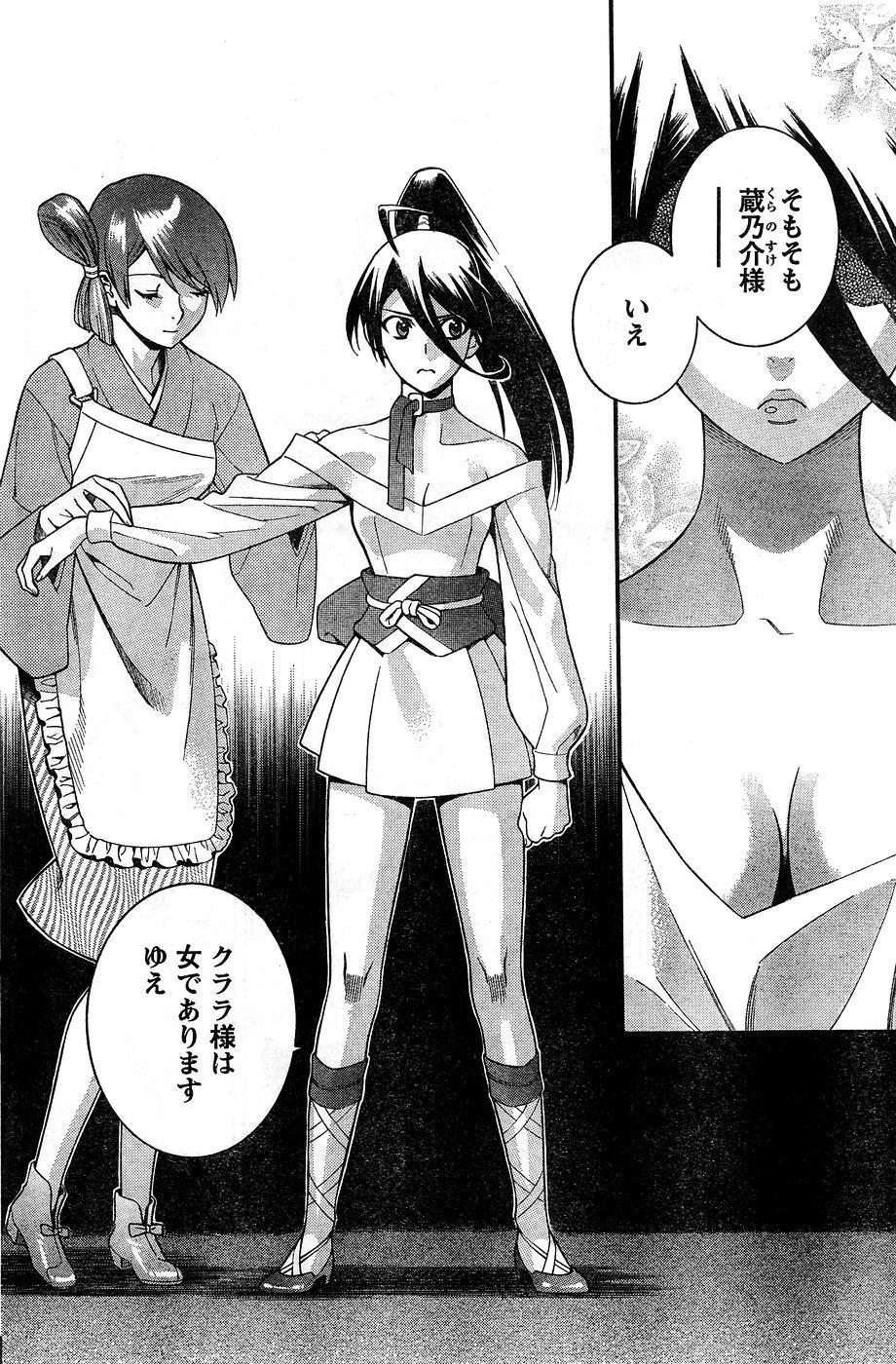 Young Champion Retsu Vol.10 175