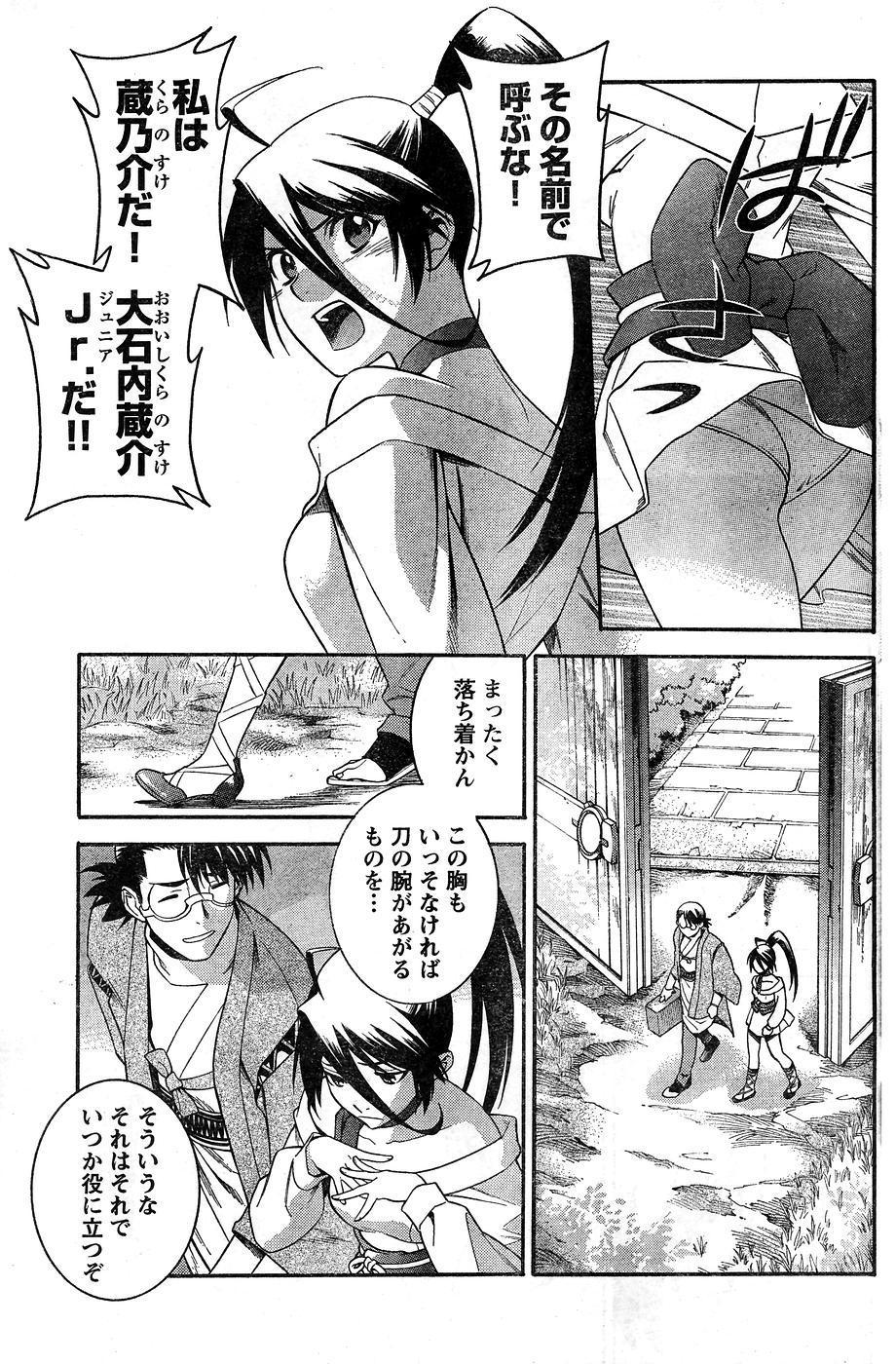 Young Champion Retsu Vol.10 176