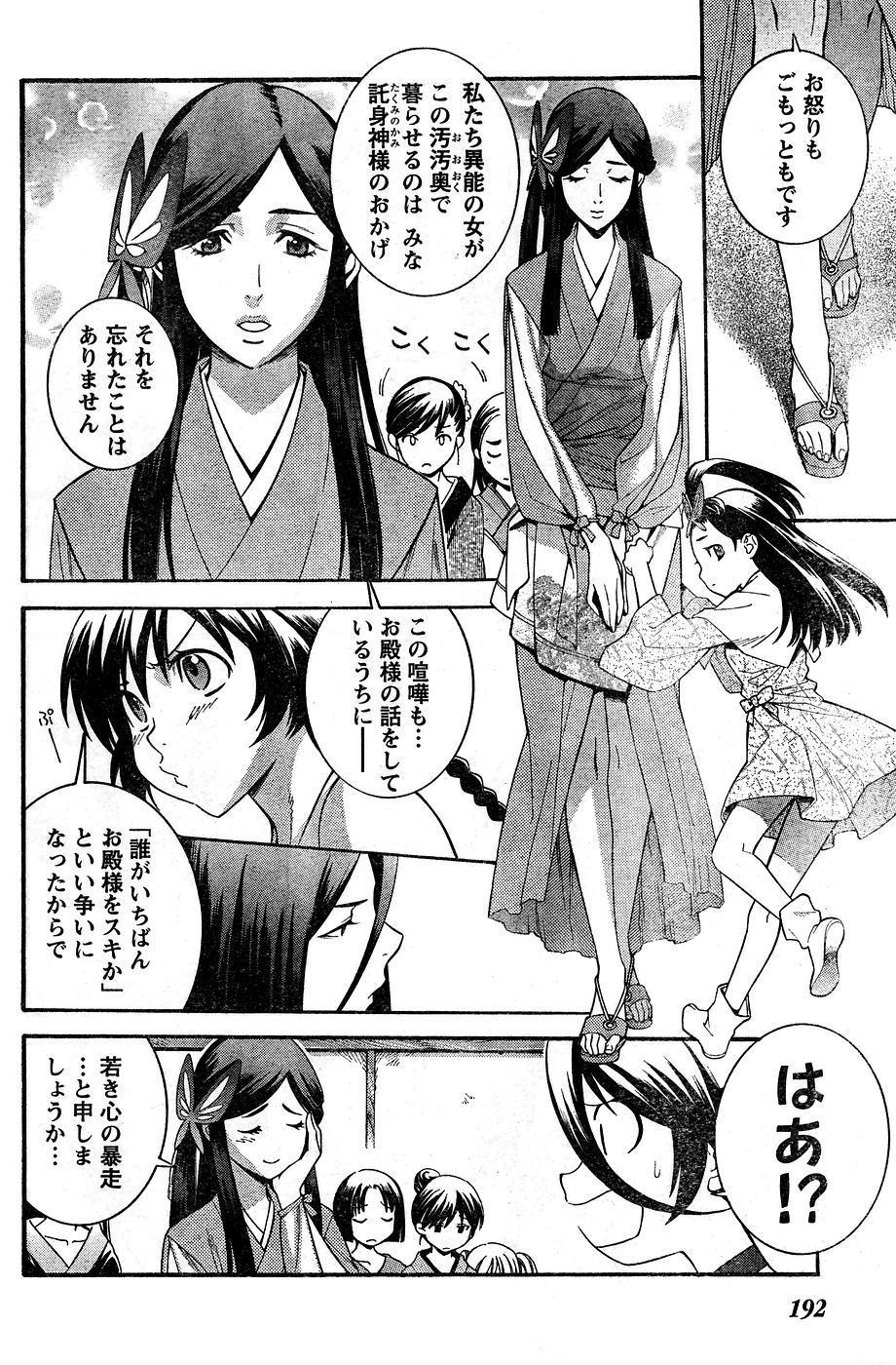 Young Champion Retsu Vol.10 185