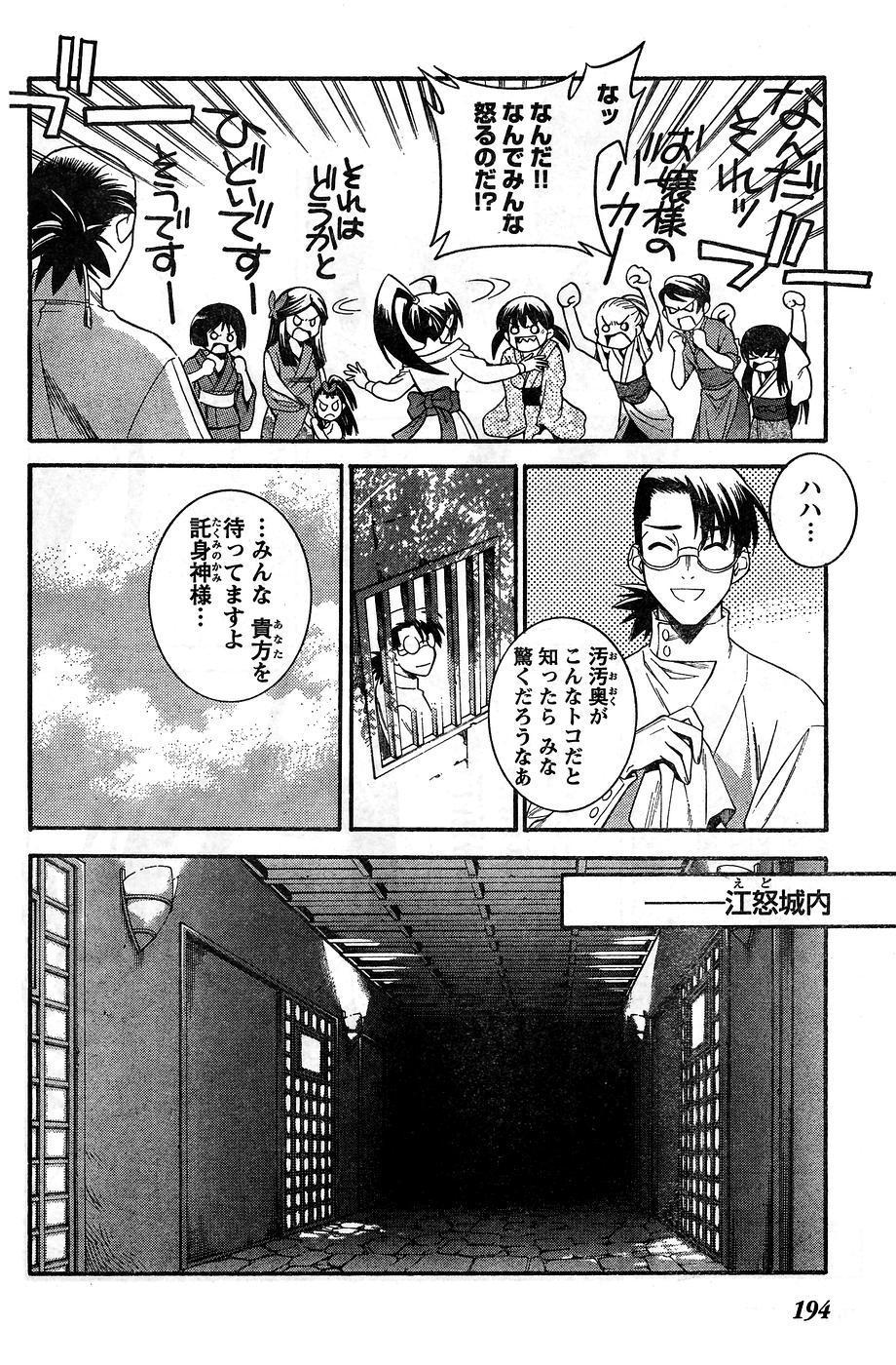 Young Champion Retsu Vol.10 187
