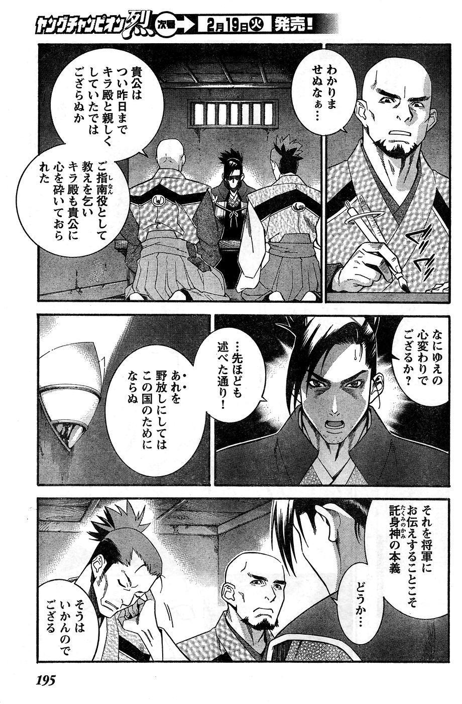 Young Champion Retsu Vol.10 188