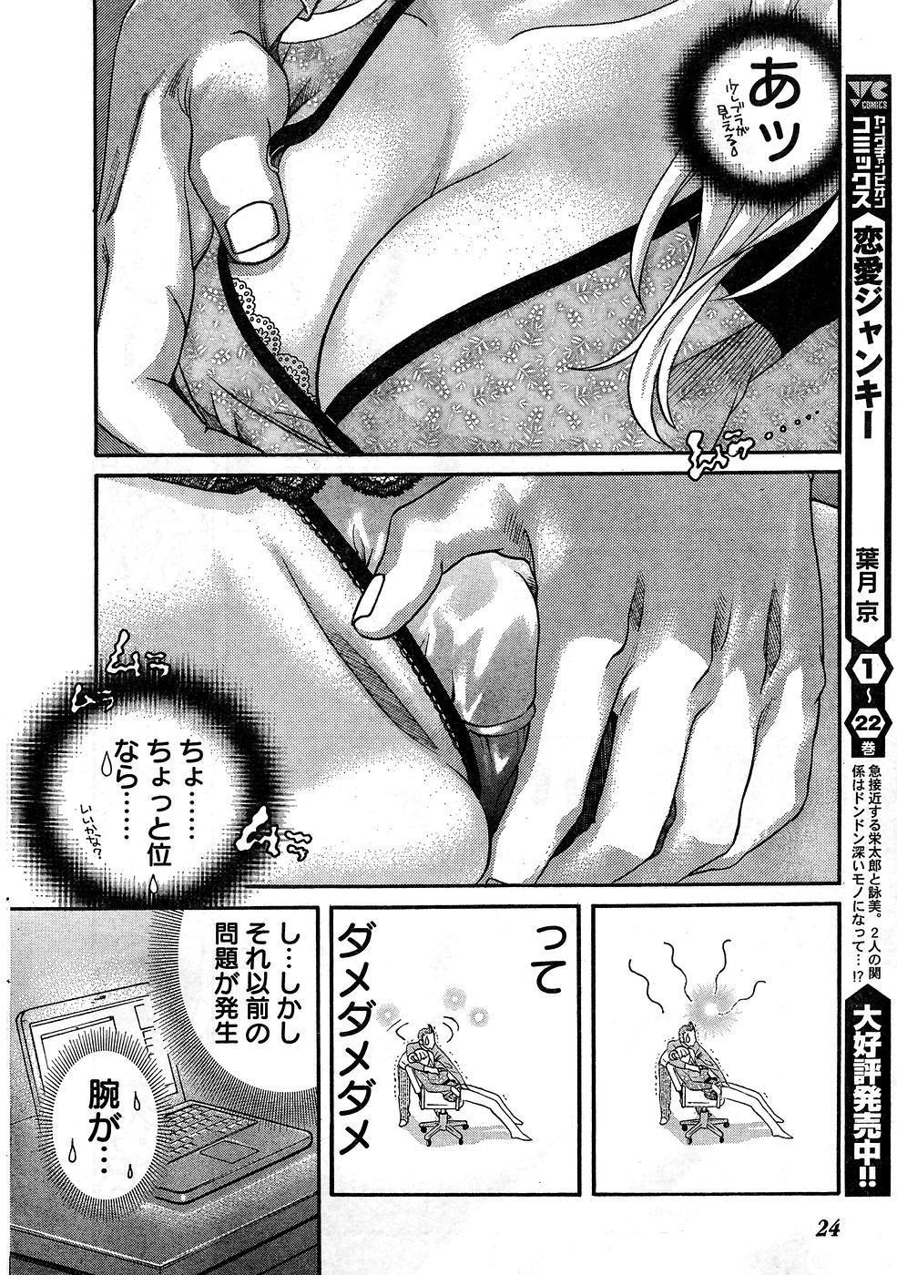 Young Champion Retsu Vol.10 18