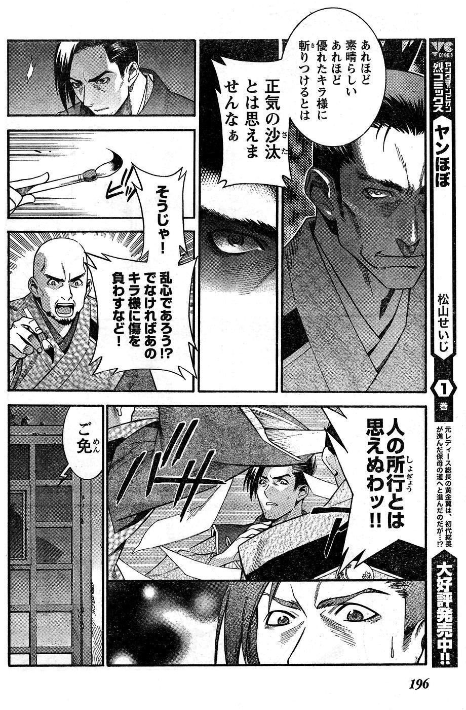 Young Champion Retsu Vol.10 189