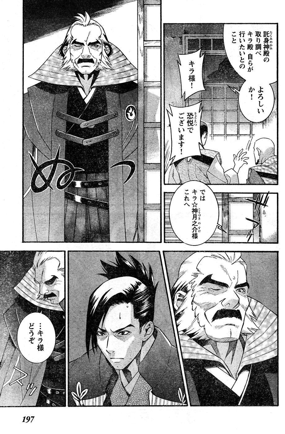 Young Champion Retsu Vol.10 190