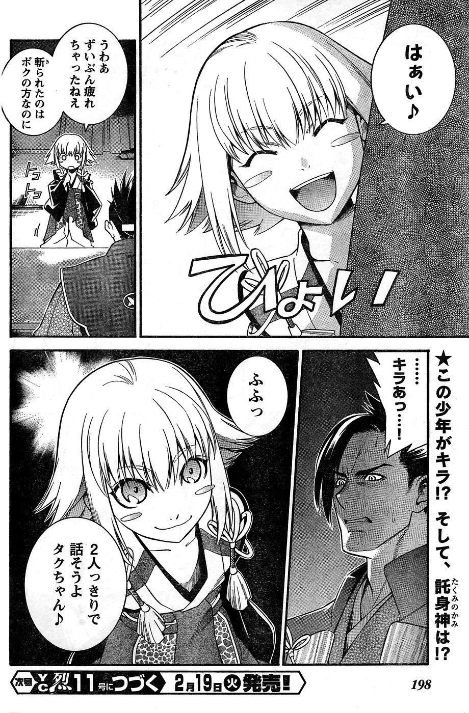 Young Champion Retsu Vol.10 191