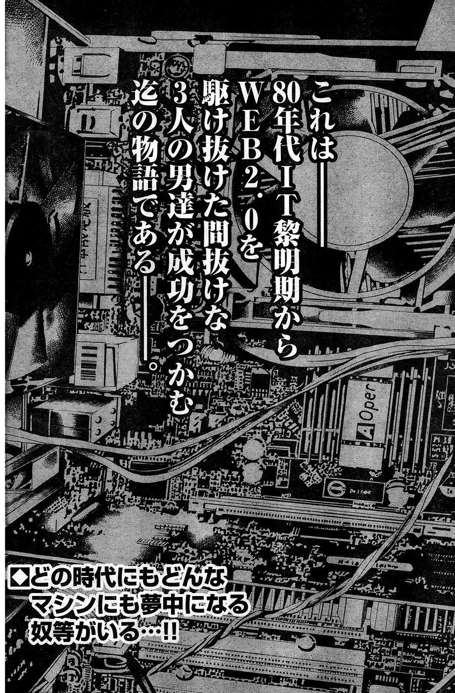Young Champion Retsu Vol.10 195