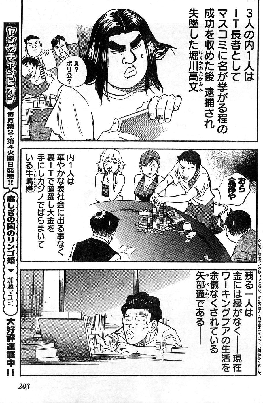 Young Champion Retsu Vol.10 196