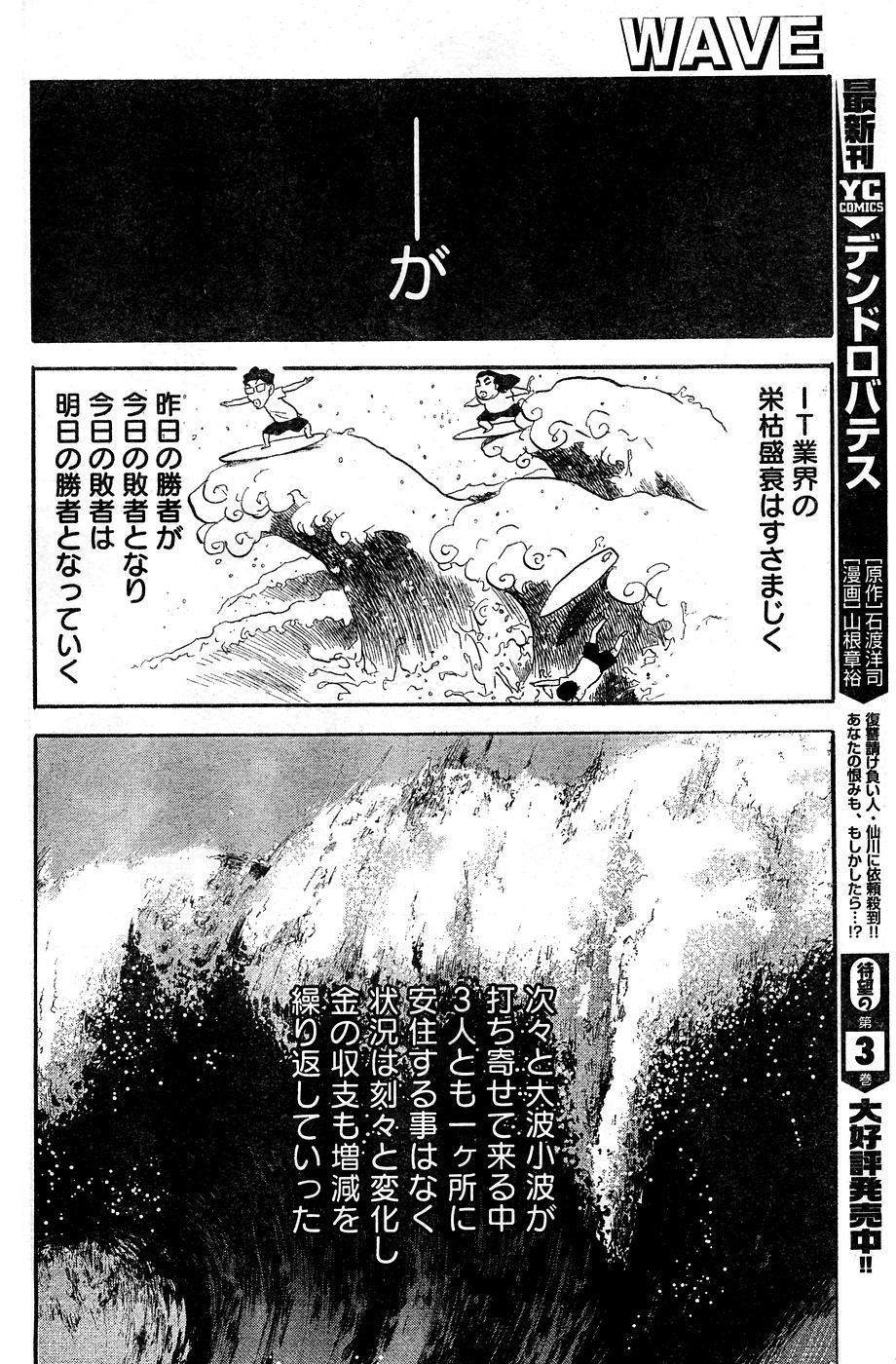 Young Champion Retsu Vol.10 197
