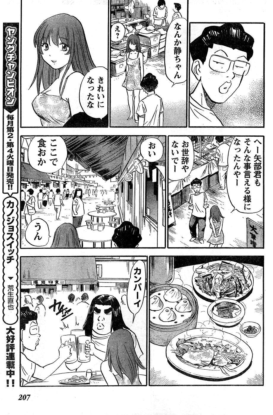 Young Champion Retsu Vol.10 200