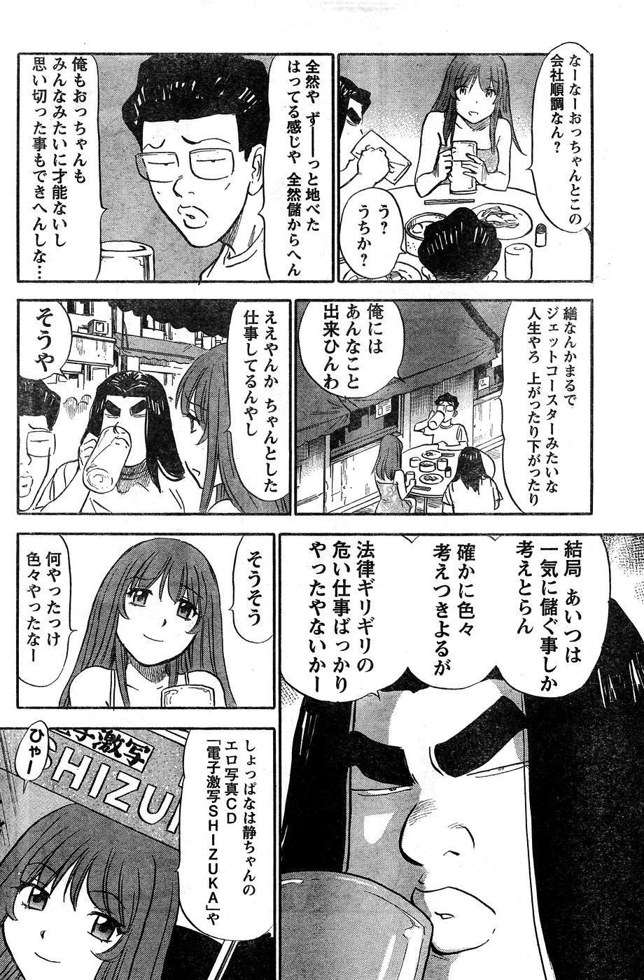 Young Champion Retsu Vol.10 201