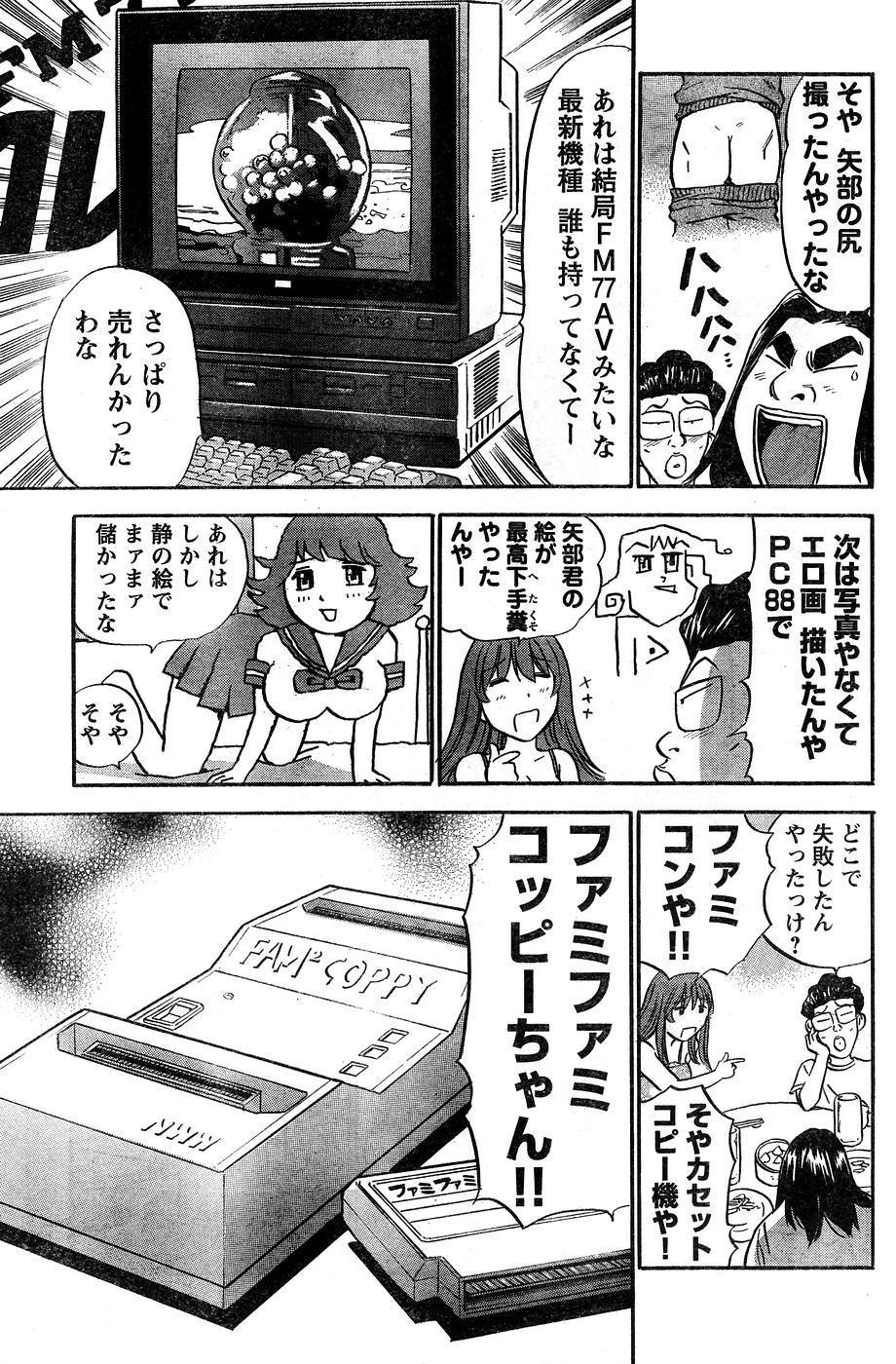 Young Champion Retsu Vol.10 202