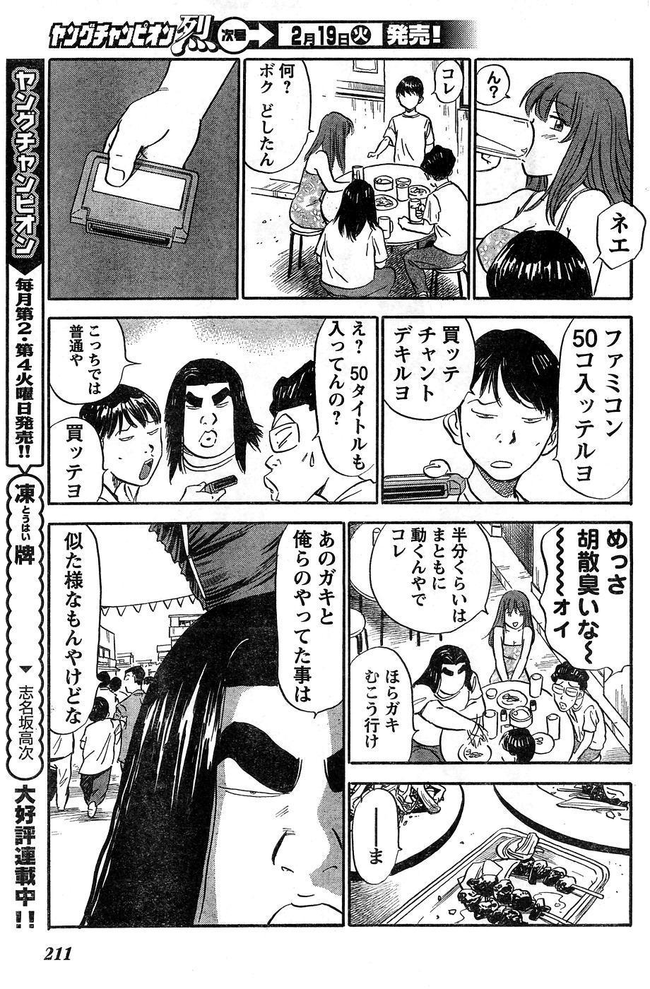 Young Champion Retsu Vol.10 204