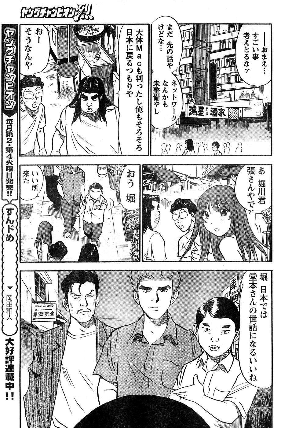 Young Champion Retsu Vol.10 206