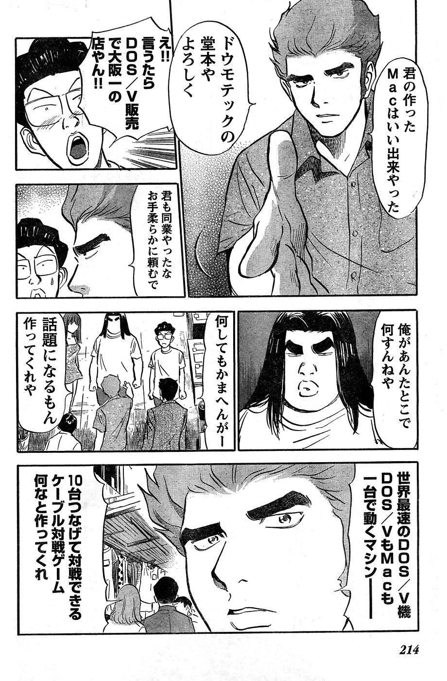 Young Champion Retsu Vol.10 207
