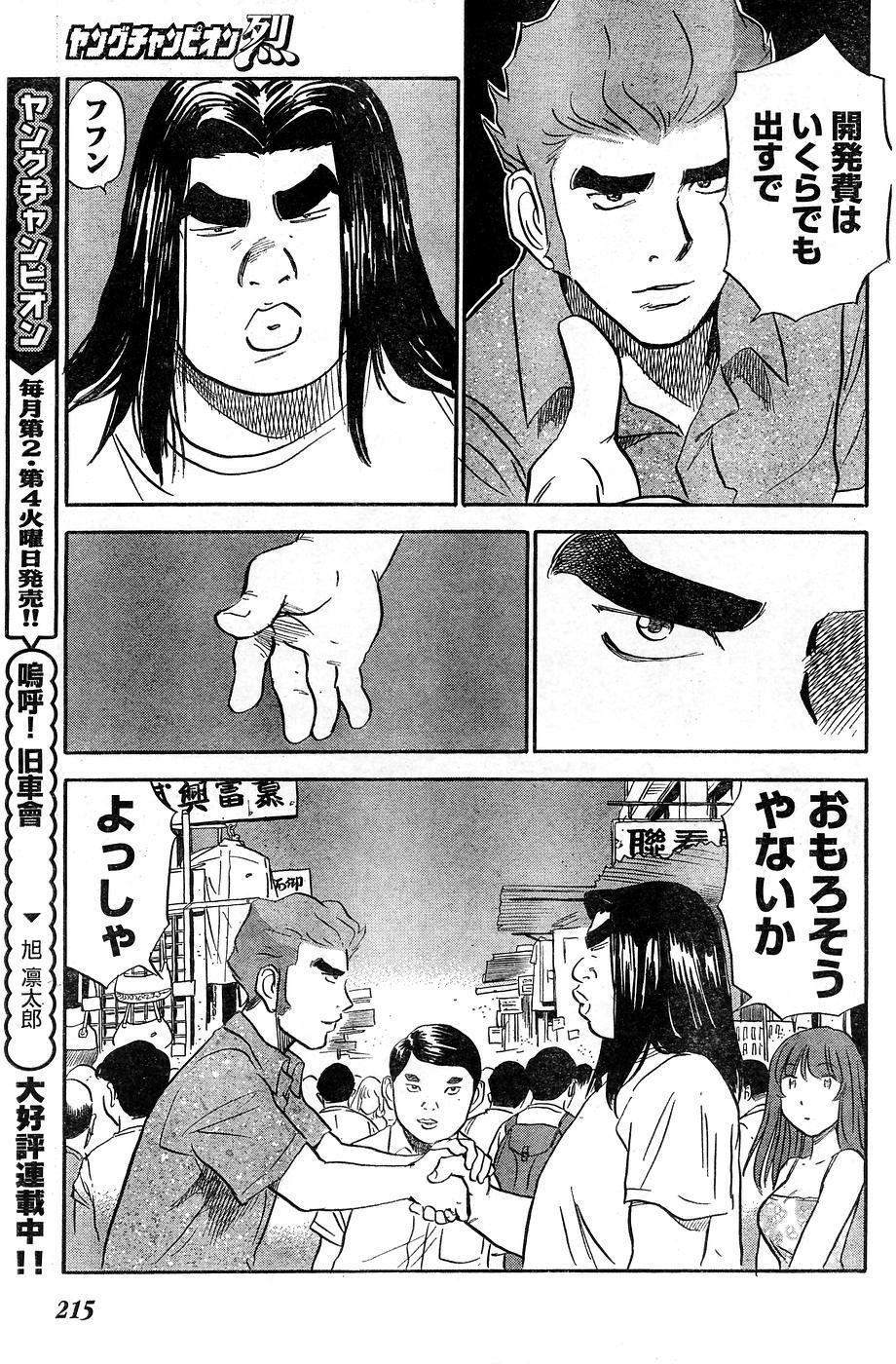 Young Champion Retsu Vol.10 208
