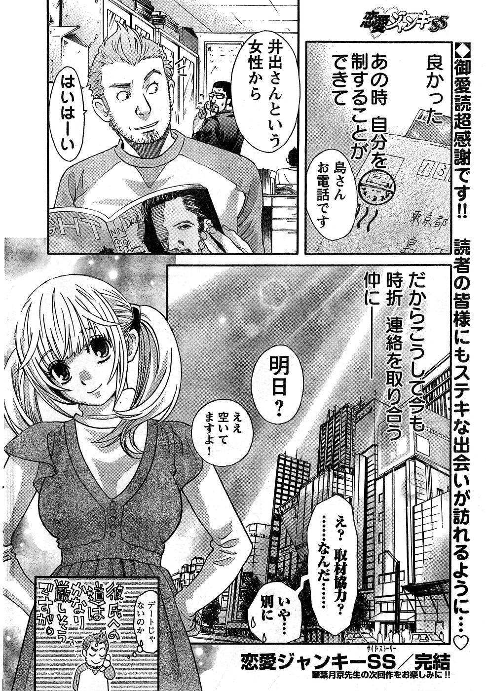 Young Champion Retsu Vol.10 20