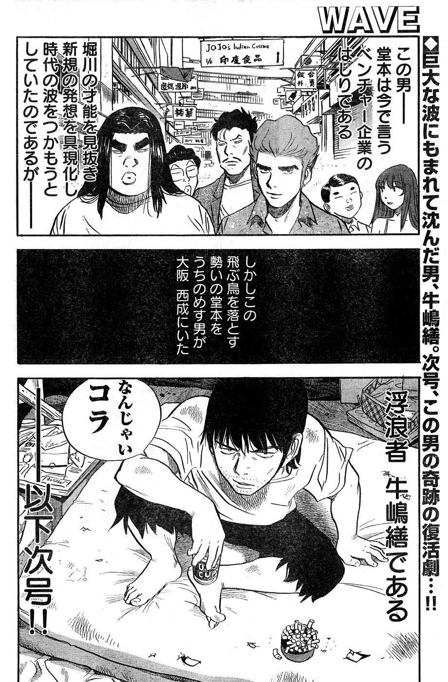 Young Champion Retsu Vol.10 209