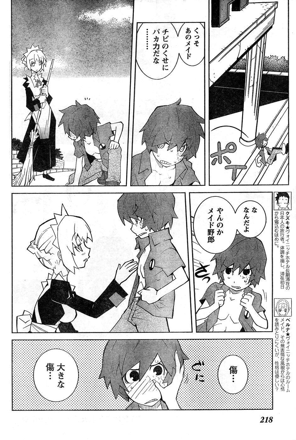 Young Champion Retsu Vol.10 211