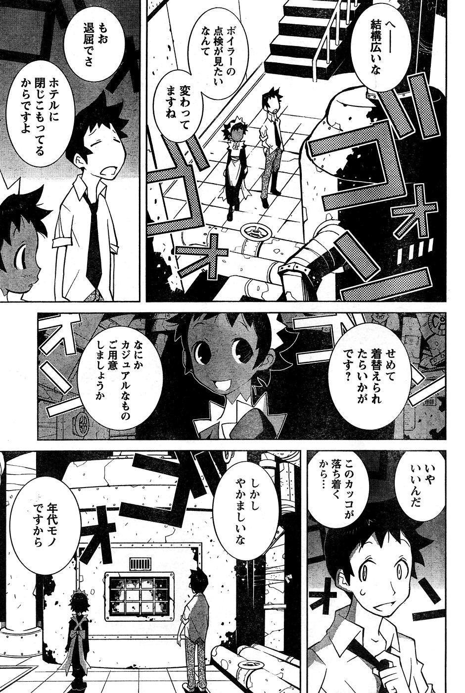 Young Champion Retsu Vol.10 214