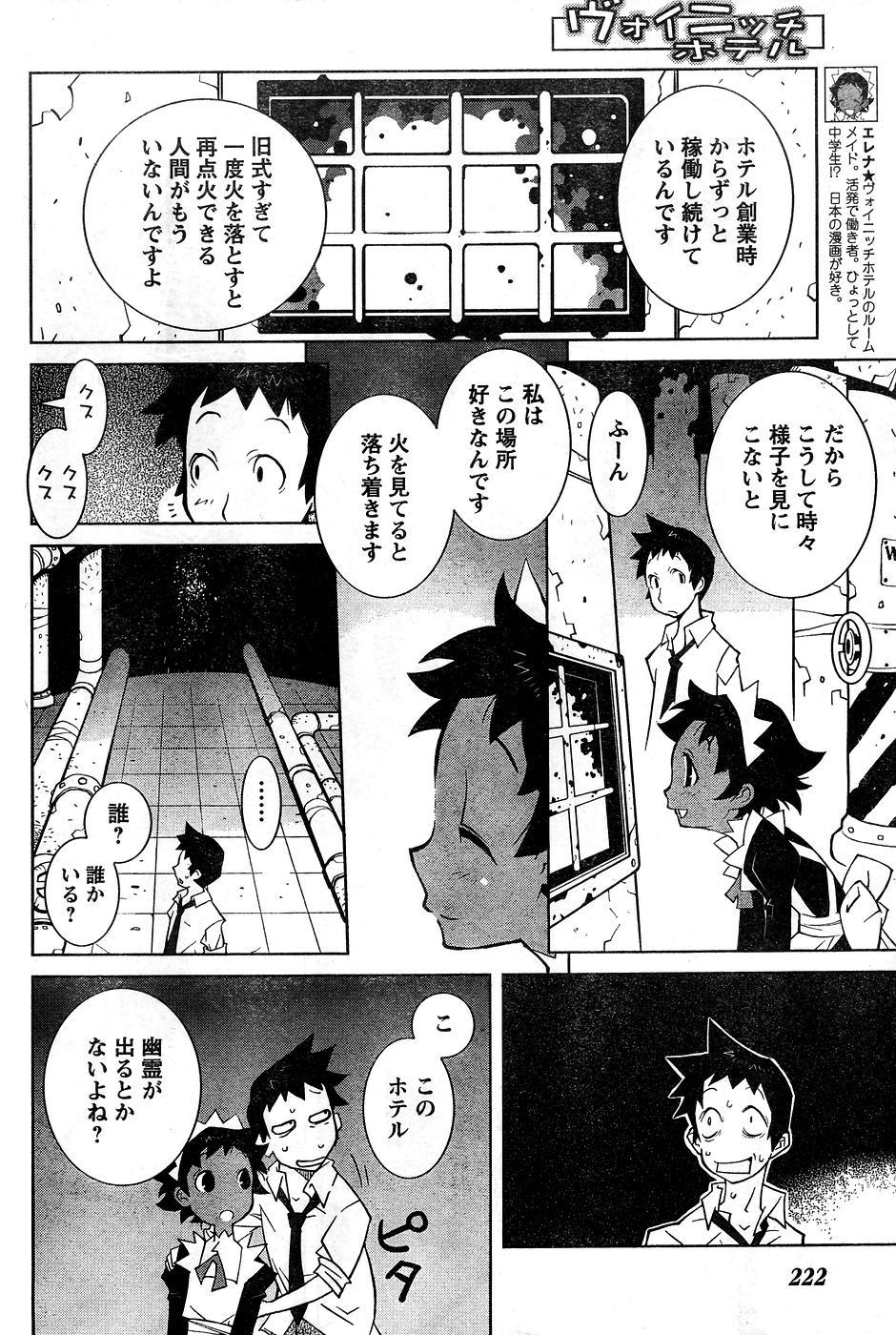 Young Champion Retsu Vol.10 215