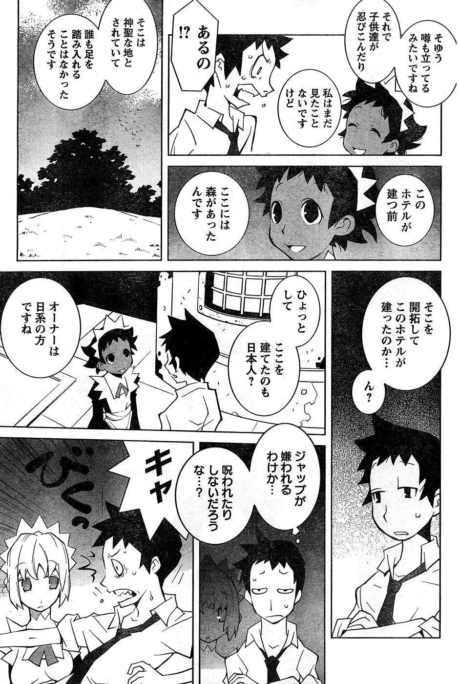 Young Champion Retsu Vol.10 216