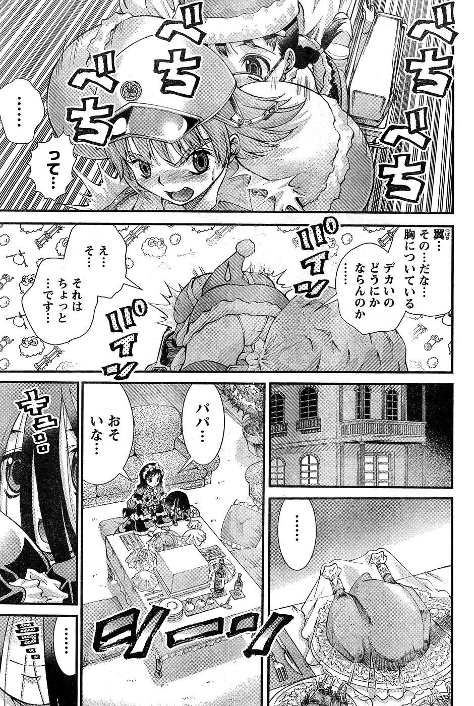 Young Champion Retsu Vol.10 224