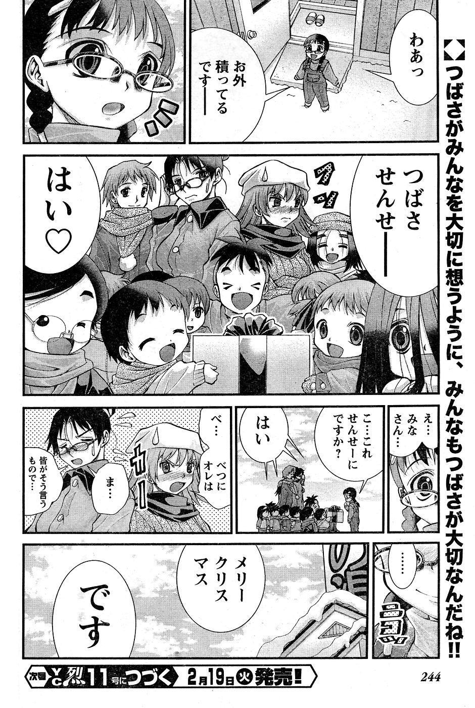 Young Champion Retsu Vol.10 237